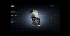 分享安捷达:诺基亚中国E72- 轻松3G 智美升华手机酷站截图