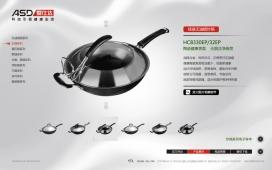浙江宁波优秀网页设计师林斌:爱仕达厨房品牌用品无烟锅产品站稿子