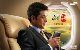SAMSUNGW899三星手机壁纸-品鉴臻尊成功人士的选择