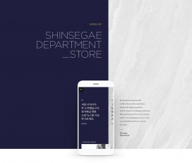 Shinsegae Department Store Mobile App-中国百货商店APP界面设计