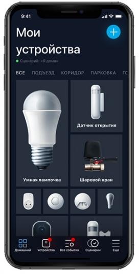 Rostelecom智能家居APP界面设计