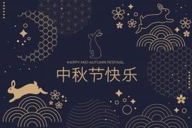 中秋节快乐海报素材